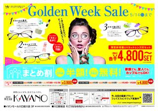 kayano_1704_GW_B4_omote_02.jpg
