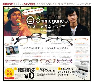 kayano_onimegane.jpg